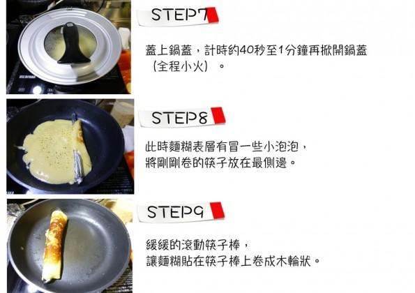 木輪蛋糕3