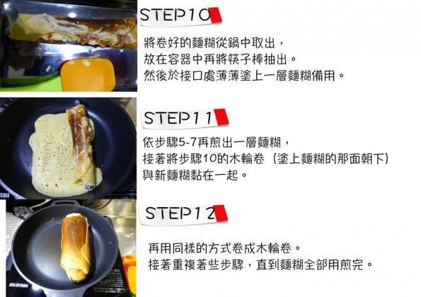 木輪蛋糕4