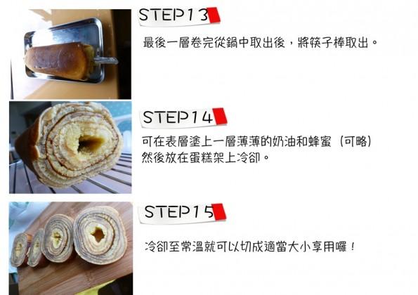 木輪蛋糕5