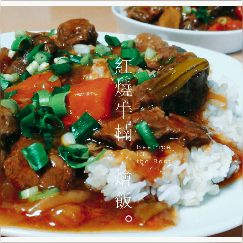 【食譜】紅燒牛腩燴飯,入口即化的口感。