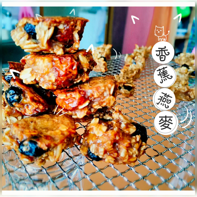 【食譜】香蕉燕麥餅乾,無糖無油無麵粉,毛小孩可一起享用的小零食!