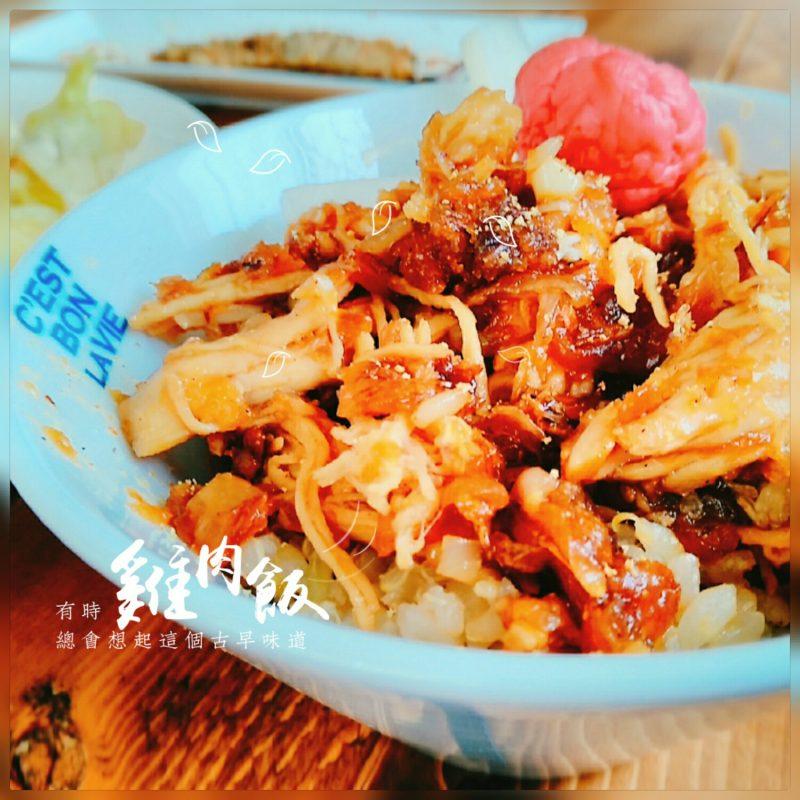 【食譜】雞肉飯,超極簡易版!