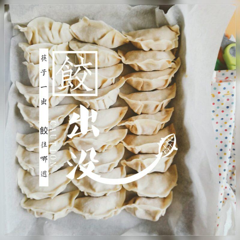 【食譜】自製低熱量又有飽足感的咖哩水餃,別再煩惱減肥晚餐吃什麼!讓你的餃子熱量少一半!