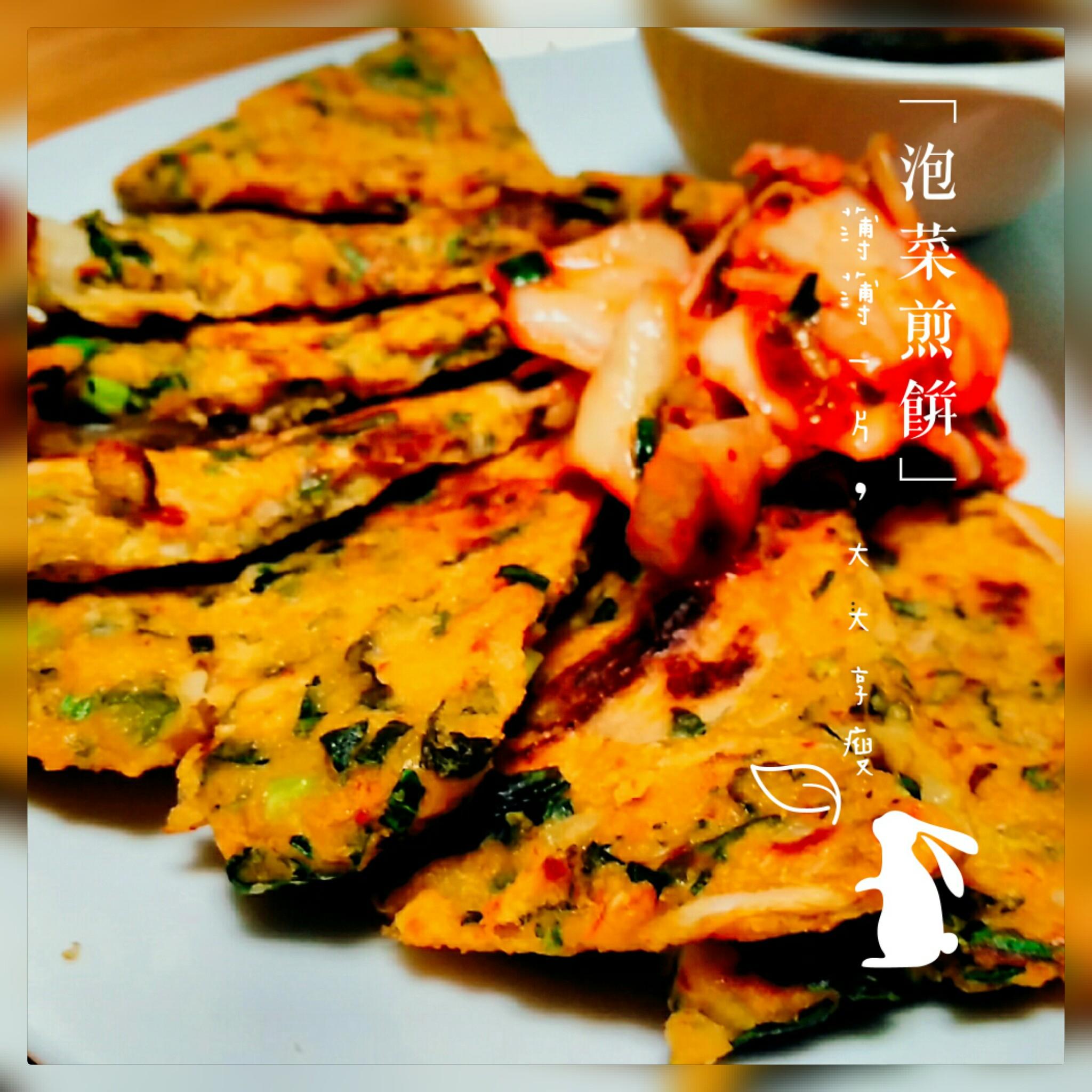 【食譜】泡菜煎餅,豆渣版。高纖飽足又美味~