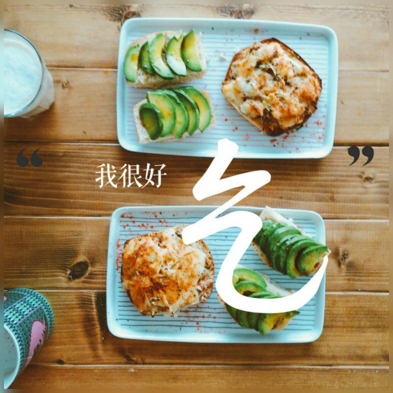 【食譜】豆渣變肉,以假亂真。快速變身起司鮪魚三明治,早餐營養滿分。