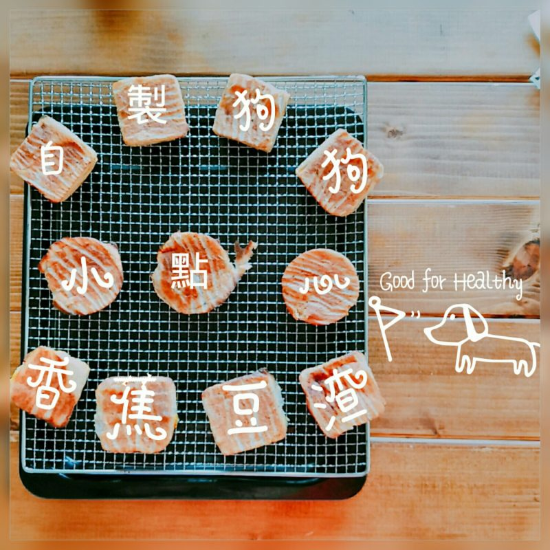 【鮮食】自製健康高纖狗狗點心,食品添加物OUT!香蕉豆渣餅,讓她愛不釋口~~~