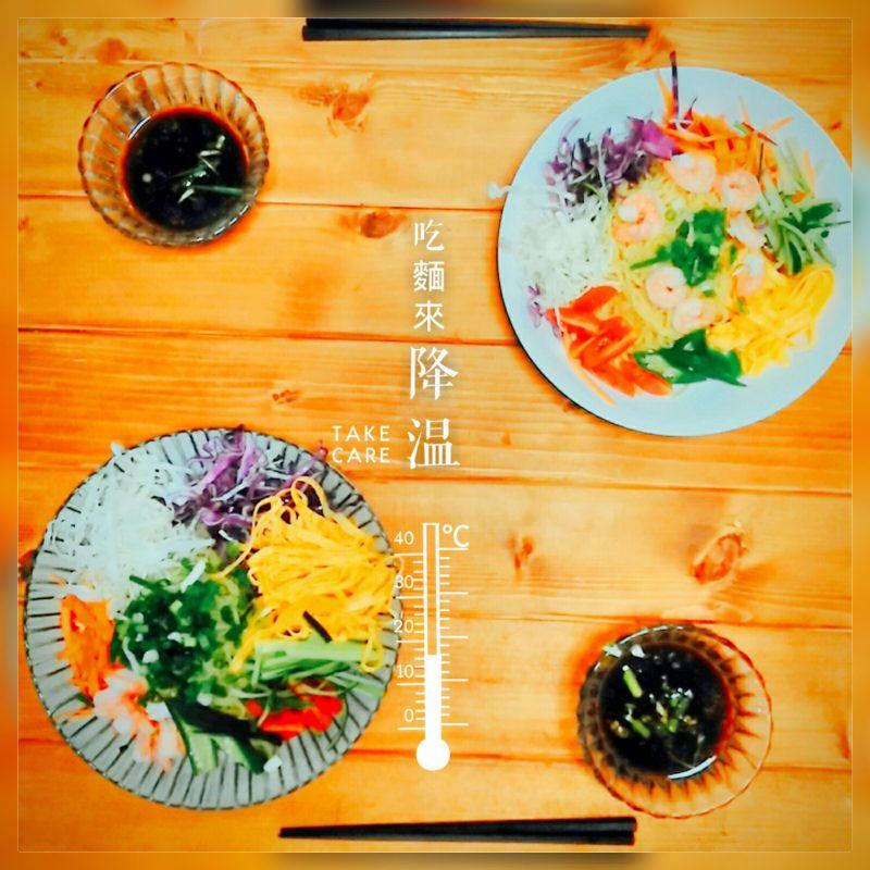 【食譜】日本的中華涼麵,鹹甜酸辣好開胃!冷やし中華のレシピ 。