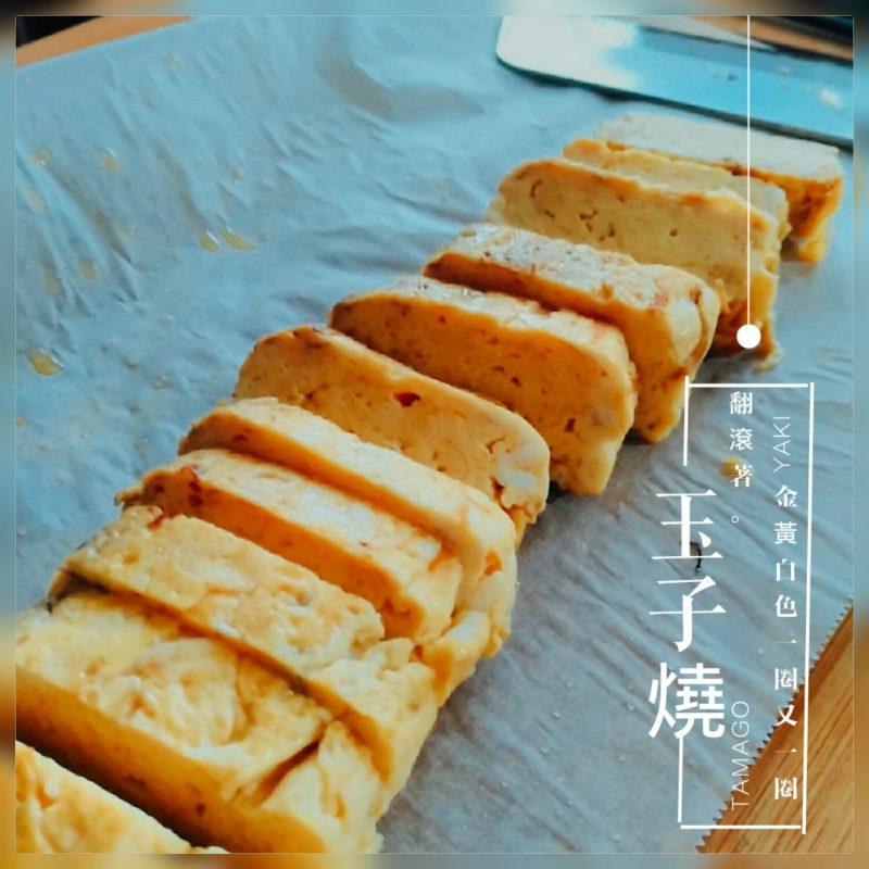 【食譜】簡易玉子燒做法。tamagoyaki recipe easy!