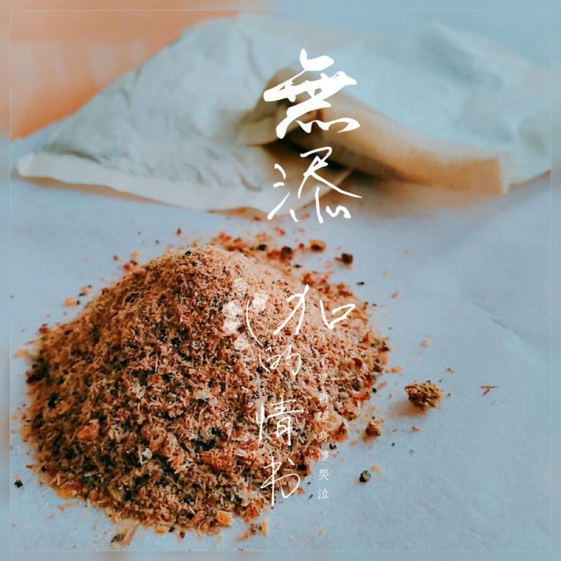 【食譜】自製柴魚高湯,推薦無添加湯包方便也能很健康!