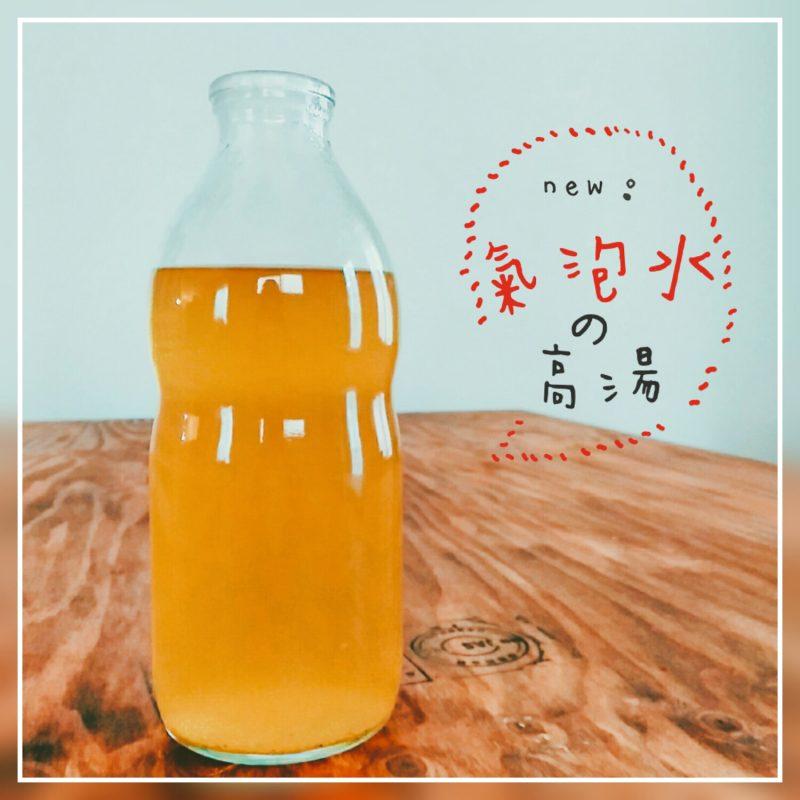【食譜】日式高湯,用汽泡水就能簡單做出濃厚的日式湯底!