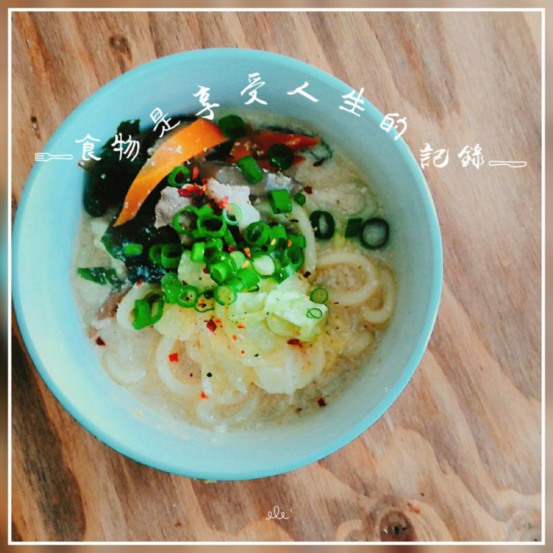 【食譜】一人料理,日式味噌豆漿烏龍麵(快速版),十分鐘暖胃又暖心。