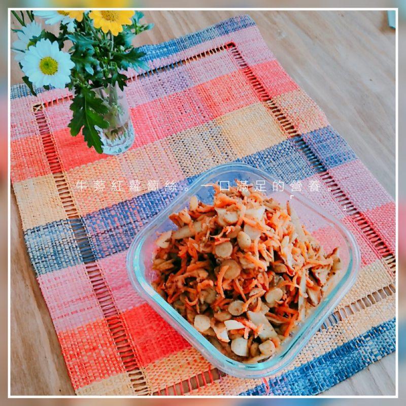【食譜】養生風潮,牛蒡料理營養多多!牛蒡紅蘿蔔絲,冷熱皆宜的美味小菜!