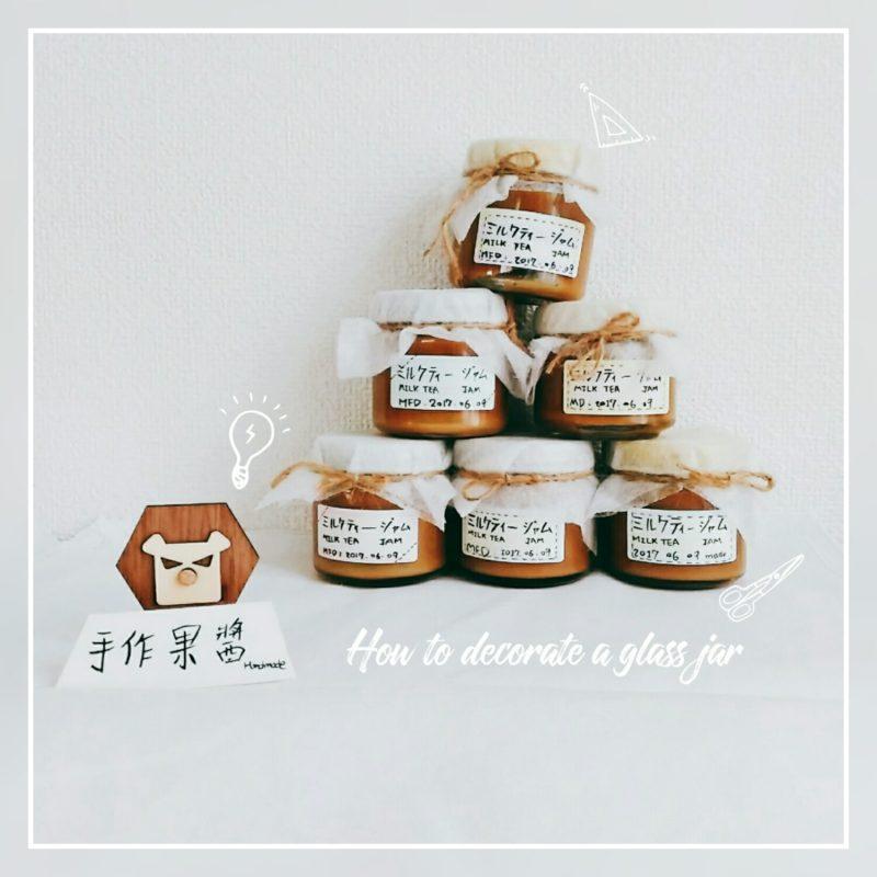 【小技巧】DIY小禮物,如何設計包裝?讓自製的手作果醬不只美味,連視覺都要多重享受!