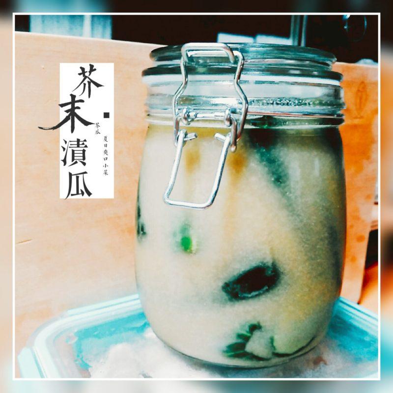 【食譜】日式小菜,芥末漬小黃瓜。きゅうりのわさび漬けレシピ