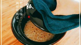 【食譜】無印良品「煮飯專用土鍋」,無需調整火力大小,爐火煮飯一次就上手!