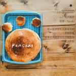 【食譜】自製美式鬆餅,做法超簡單保存容易的平底鍋料理!