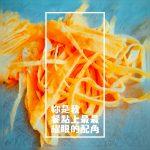 【食譜】黃金蛋皮蛋絲做法,製作料理的最佳配角!